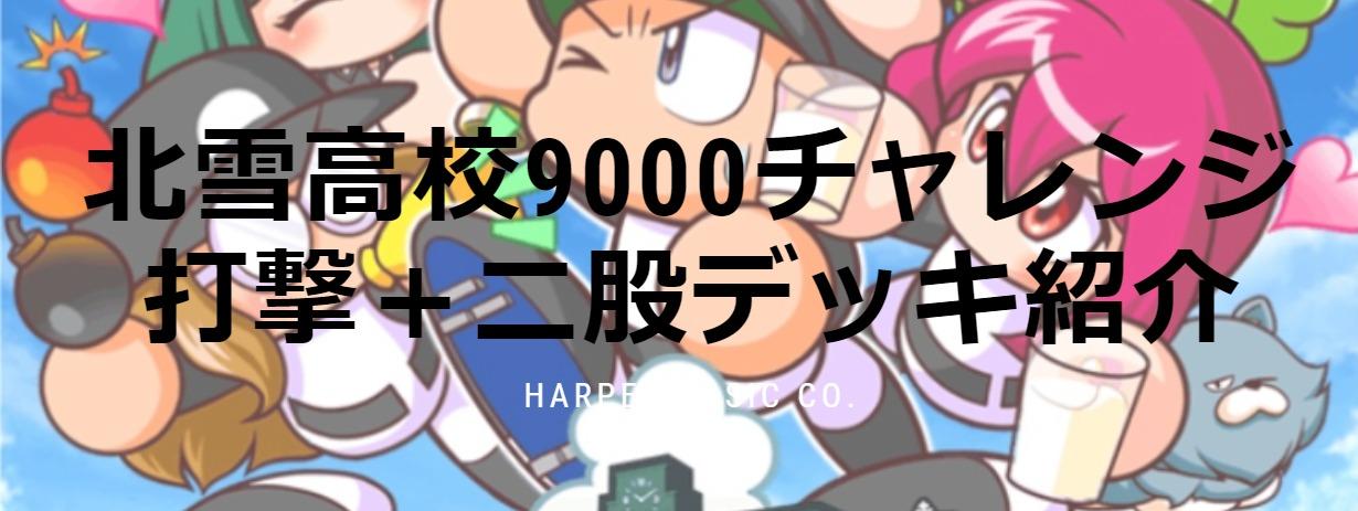 マントル高校 9000